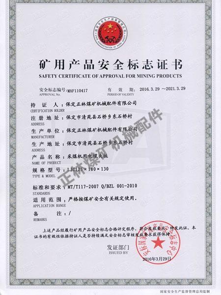 C型电缆夹证书