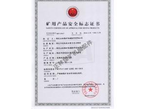 C型電纜夾證書