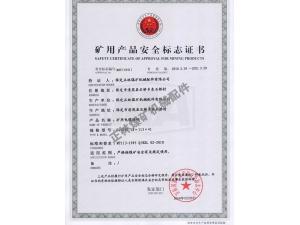 GL-PVC型證書