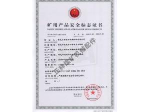 H型電纜夾證書