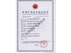 O型电缆夹证书