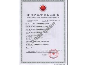 U型电缆夹证书